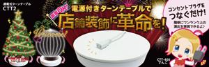 通電式ターンテーブル CTTシリーズ「電源付きターンテーブルで店舗装飾に革命を!」