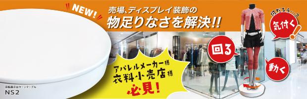 回転展示台ターンテーブル NSシリーズ「売場、ディスプレイ装飾の物足りなさを解決!!」