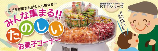 回転展示台ターンテーブル BTTシリーズ「みんな集まる!! たのしいお菓子コーナー」